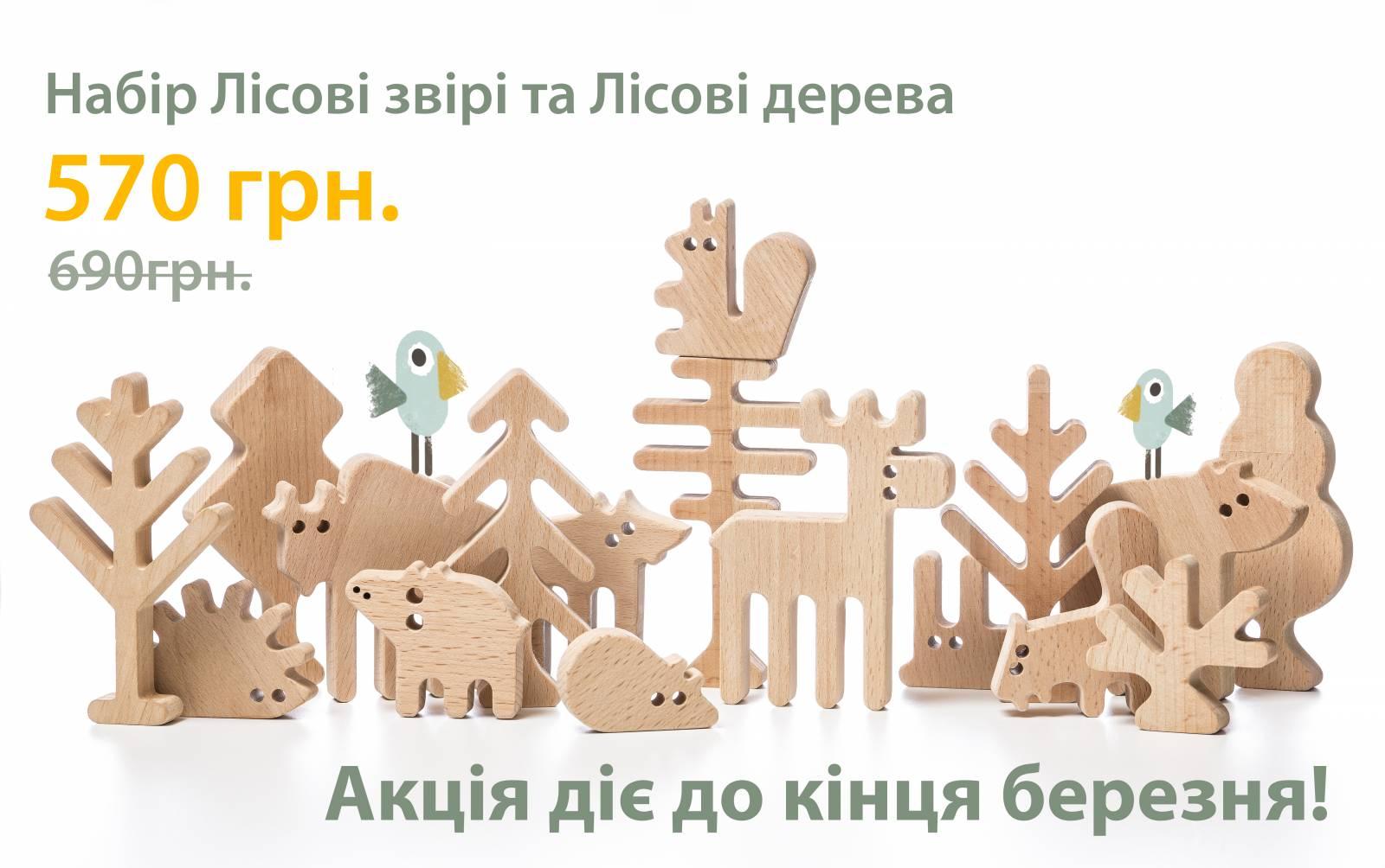 Набір Лісові звірі та Лісові Дерева