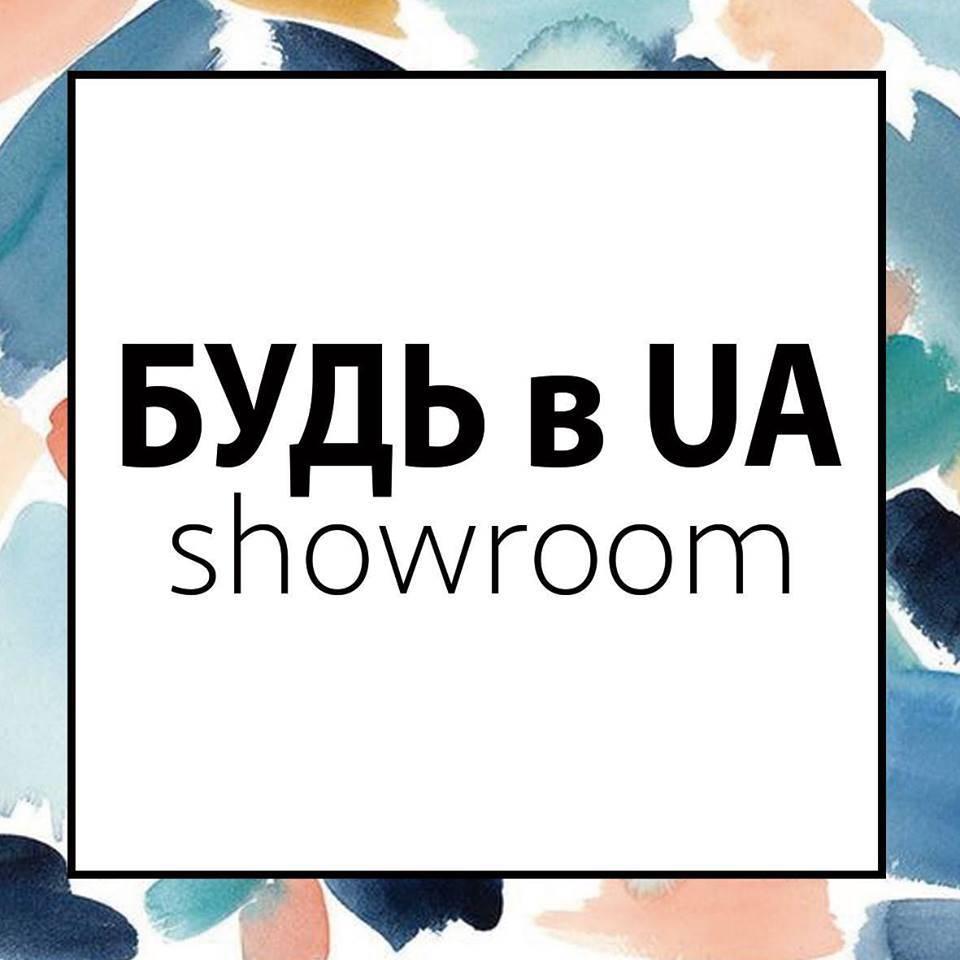 БУДЬ в UA showroom